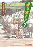 よつばと! 7 (電撃コミックス)