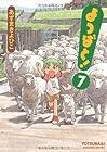 よつばと! 第7巻 2007年09月27日発売