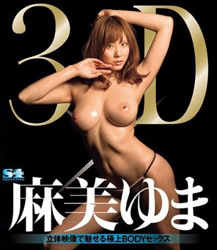 3D×麻美ゆま 立体映像で魅せる極上BODYセックス [Blu-ray]