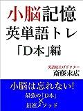 小脳記憶英単語トレ「D本」編