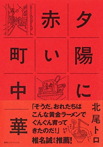 ネタリスト(2019/10/02 10:00)渋谷には郷土料理がないだと?兆楽「ルースチャーハン」があるじゃないか