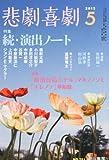 悲劇喜劇 2013年 05月号 [雑誌]