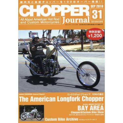 CHOPPER Journal(チョッパージャーナル) 2016年 09 月号 [雑誌]