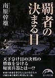 覇者の決まる日 (新人物文庫)