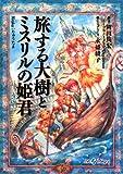 旅する大樹とミスリルの姫君—Replay:りゅうたま (integral)(岡田 篤宏/テーブルトークカフェDaydream)