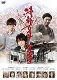 Image de 津軽百年食堂 [DVD]