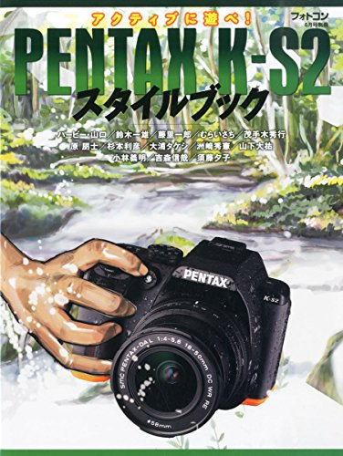 PENTAX K-S2 スタイルブック 2015年6月号フォトコン別冊