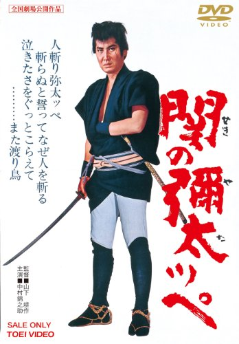 Seki's Keita PPE [DVD]