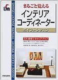 まるごと覚えるインテリアコーディネーター ポイントレッスン (SHINSEI LICENSE MANUAL)