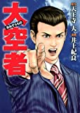 大空者 (ヤングジャンプコミックス)