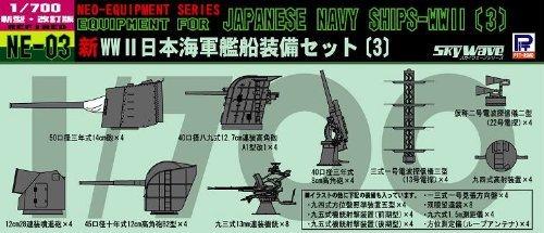 Skywave 1/700 Equipment Set For Japanese Wwii Navy Ships Iii Guns, Antennas, Rangefinders, Etc Model Kit
