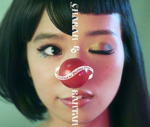 メビウスの行き止まり(CD+DVD)