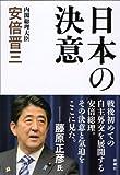 日本の決意