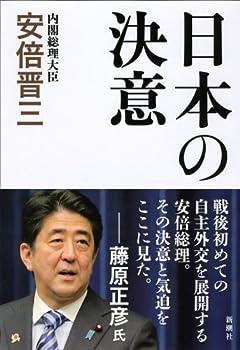 安倍官邸に「増税先送り解散」決意させた野党大物の「不用意すぎるひと言」