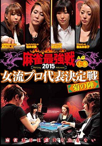麻雀最強戦2015 女流プロ菊の陣 上巻 [DVD]