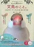 もっと知りたい文鳥のこと。HAPPYブンチョウ生活のすすめ (コツがわかる本!)
