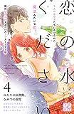 恋の水ください プチデザ(4) (デザートコミックス)