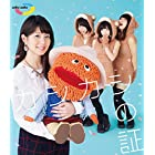 saku saku~カシカシの証~ [Blu-ray]