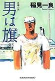 男は旗 (光文社文庫)