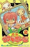 衛星ウサギテレビ 2 (ガンガンコミックス)