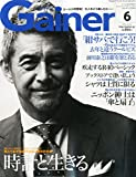 Gainer(ゲイナー) 2015年 06 月号 [雑誌]