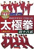 DVDでマスター おぼえやすさにこだわった太極拳四十八式