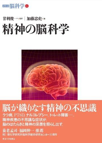 精神の脳科学