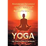 The Yoga Sutras of Patanjali: The Book of the Spiritual Man (Yoga Academy)by Maharishi Patanjali