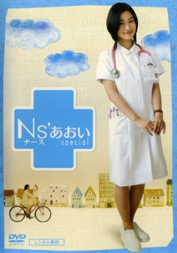 Ns'あおいSP [DVD]