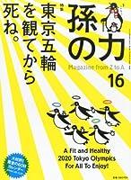 孫の力 第16号 2014年 03月号 [雑誌]