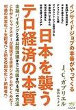 インサイドジョブの本番がやってくる 日本を襲うテロ経済の本質 金融バイキングたちの共同謀議からこの国を守る唯一の方法(超☆わくわく)