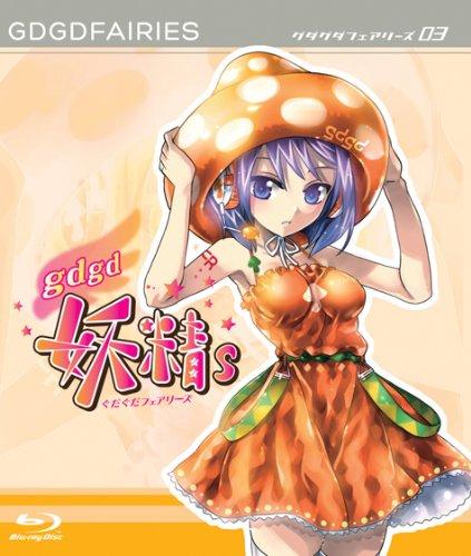 gdgd妖精s 第3巻【BD】 [Blu-ray]