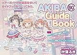 AKIBA Guide Book 【秋葉原ガイドブック】