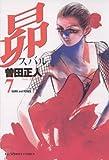 昴(7) (ビッグコミックス)