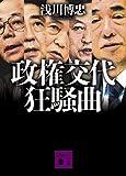 政権交代狂騒曲 (講談社文庫)