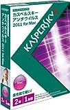 カスペルスキー アンチウイルス 2011 for Mac 2年1台版