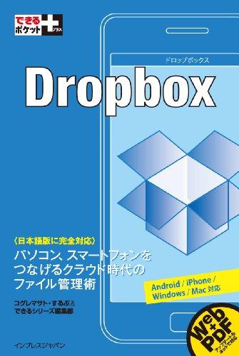 @isloopと共著した「できるポケット+ Dropbox」2011年7月8日発売です!