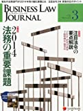 BUSINESS LAW JOURNAL (ビジネスロー・ジャーナル) 2014年 03月号 [雑誌]