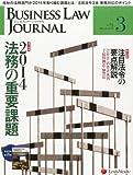 BUSINESS LAW JOURNAL (ビジネスロー・ジャーナル) 2014年 03月号 [雑誌]