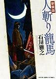 人斬り龍馬 (ヤングキングコミックス)