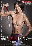 筋肉美人レスラー 吉田遼子 23歳 [DVD]