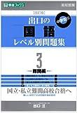出口の国語レベル別問題集 3 難関編 改訂版 中学生版 (東進ブックス レベル別問題集シリーズ)