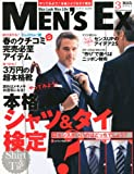 MEN'S EX (メンズ・イーエックス) 2011年 03月号 [雑誌]