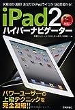 iPad2ハイパーナビゲーター
