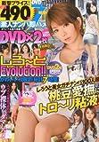DVDしろ~とEvolution!! (エボリューション) 2013年 11月号 [雑誌]