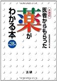 医者からもらった薬がわかる本 第28版 [単行本] / 医薬制度研究会 (著); 法研 (刊)