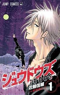 ジュウドウズ 1 (ジャンプコミックス)