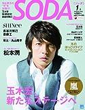 SODA 2012年 1/1号