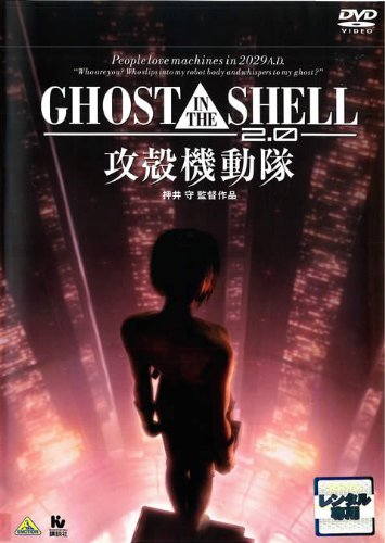 GHOST IN THE SHELL 攻殻機動隊2.0 [レンタル落ち]