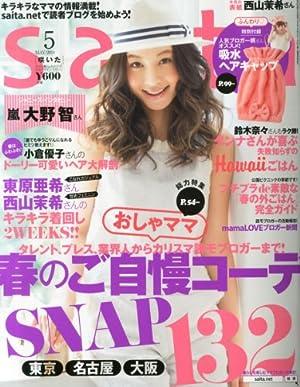 saita (サイタ) 2014年 05月号 [雑誌]